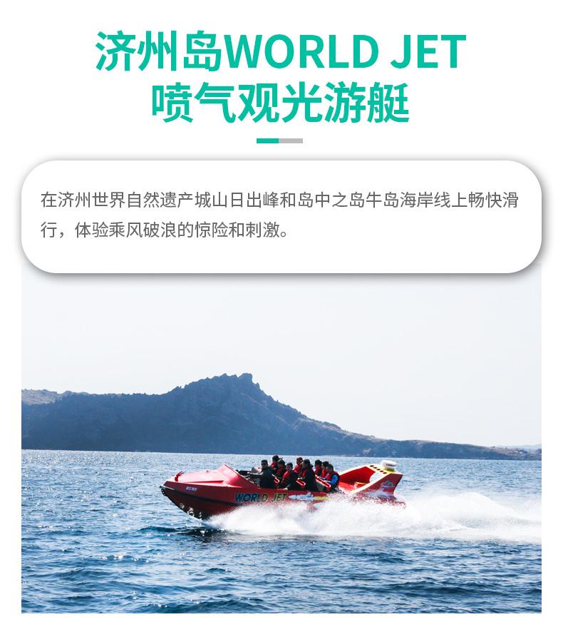 济州岛WORLD-JET喷气观光游艇_01.jpg