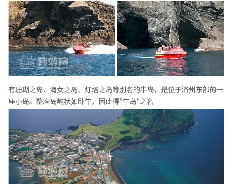 济州岛WORLD-JET喷气观光游艇_02.jpg