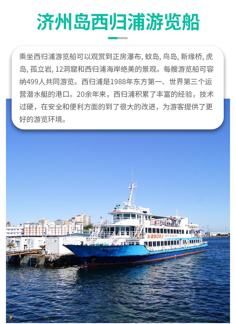 济州岛西归浦游览船-详情页_01.jpg