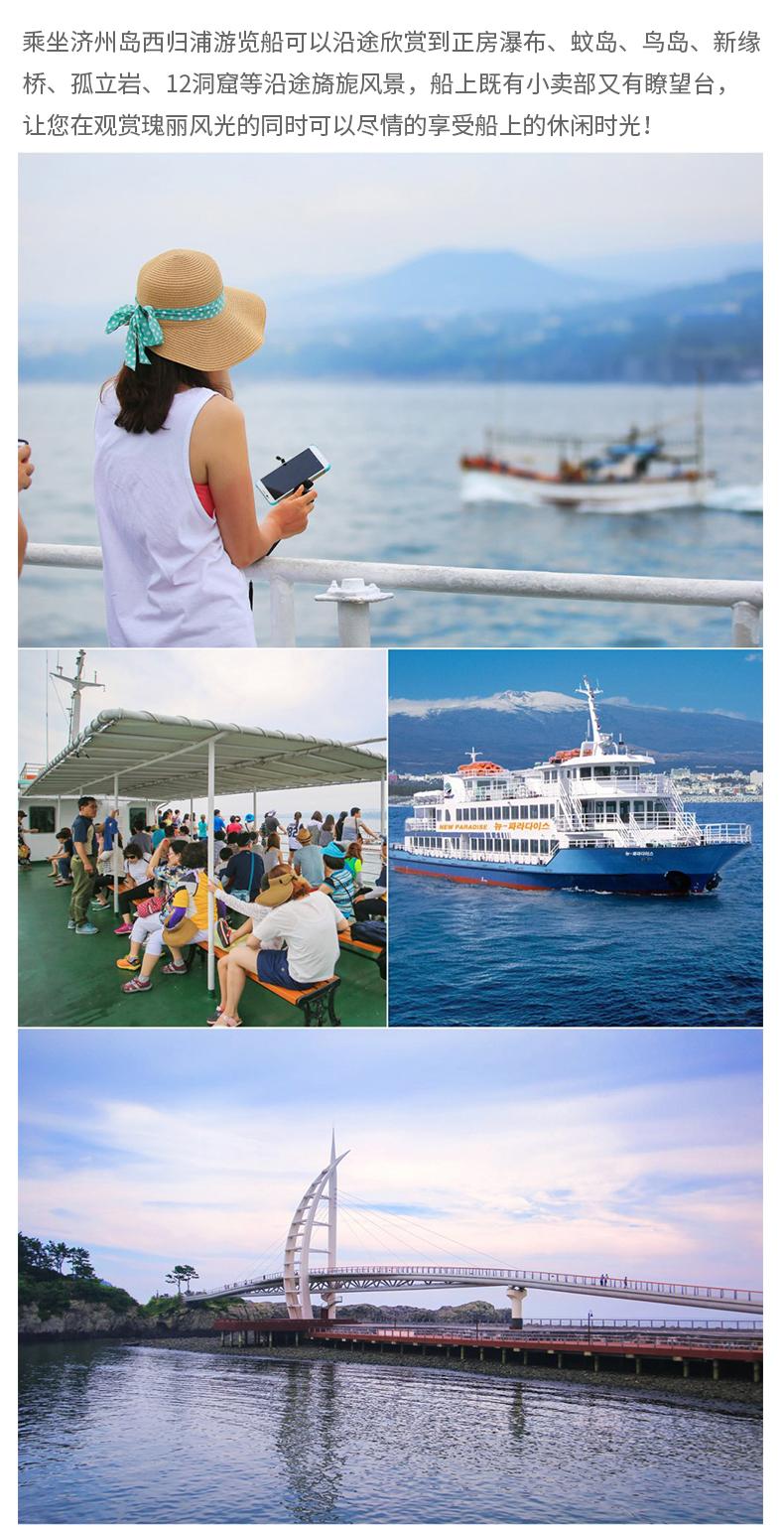 济州岛西归浦游览船-详情页_03.jpg