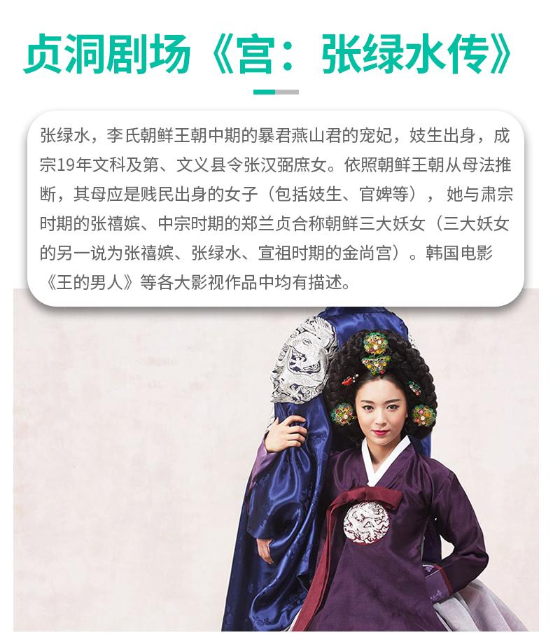 贞洞剧场《宫:张绿水传》-详情页_01.jpg