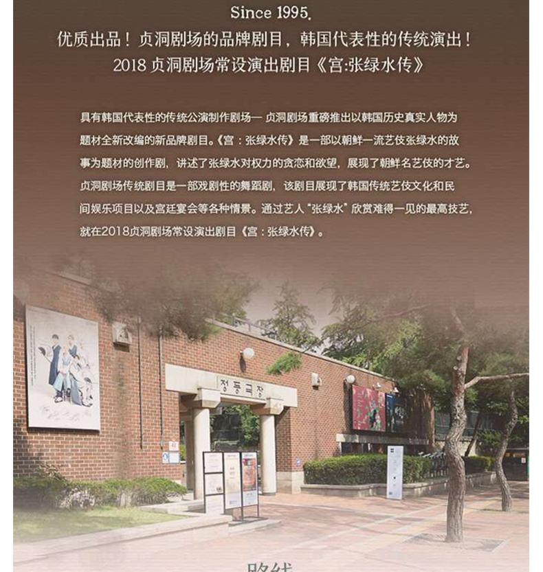 贞洞剧场《宫:张绿水传》-详情页_10.jpg