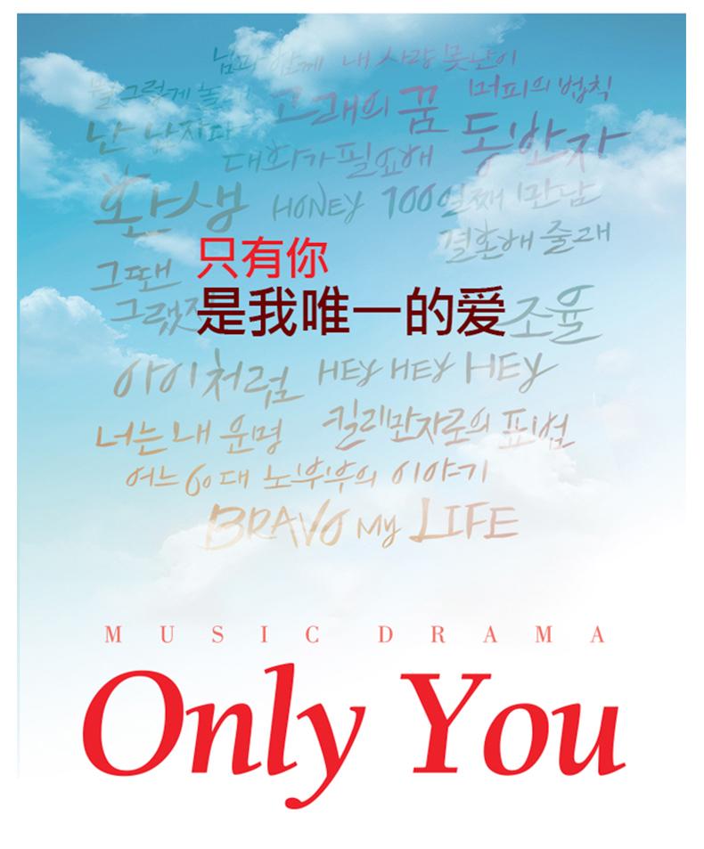 【首尔】音乐剧《Only-You》-详情页_03.jpg