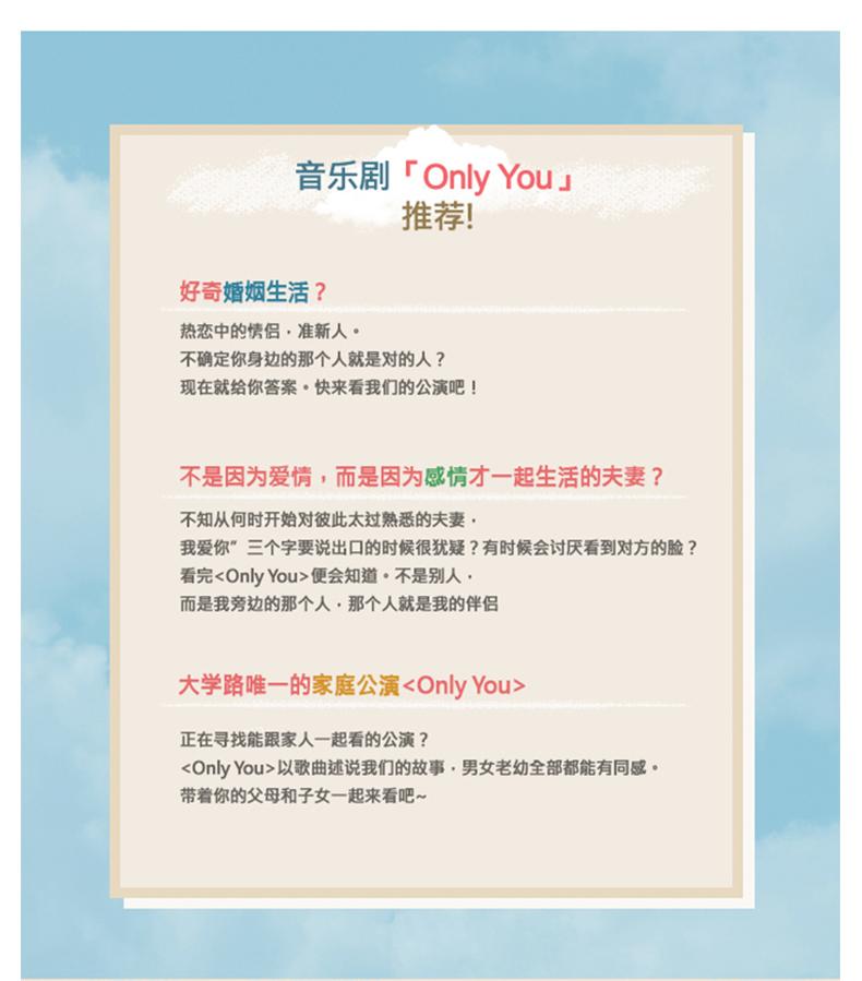 【首尔】音乐剧《Only-You》-详情页_04.jpg