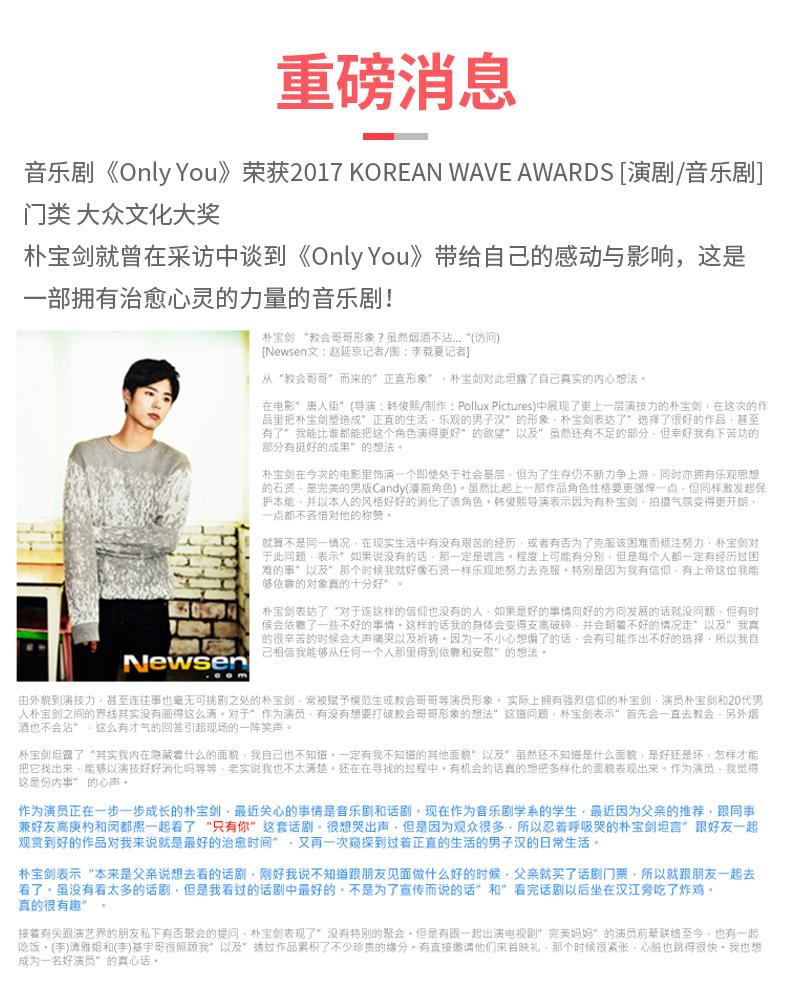 【首尔】音乐剧《Only-You》-详情页_10.jpg