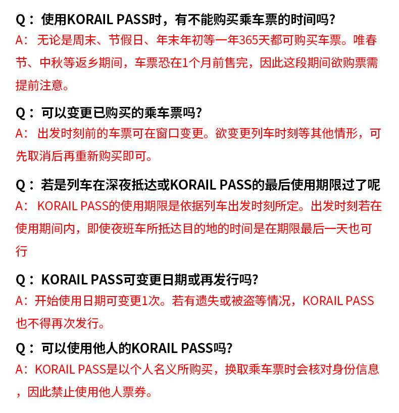 KORAIL-PASS(韩国铁路通票)_09.jpg