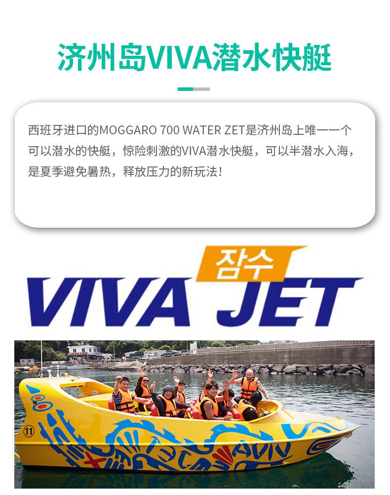 济州岛VIVA潜水快艇_01.jpg