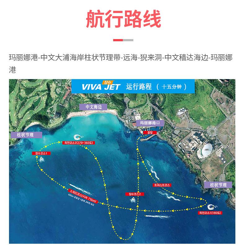 济州岛VIVA潜水快艇_03.jpg