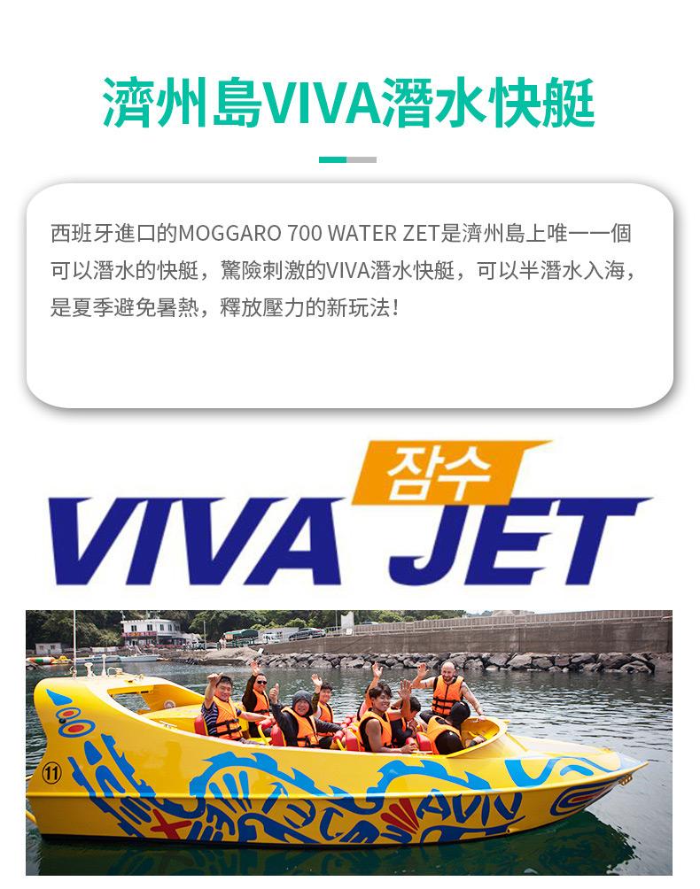 濟州島VIVA潛水快艇繁_01.jpg