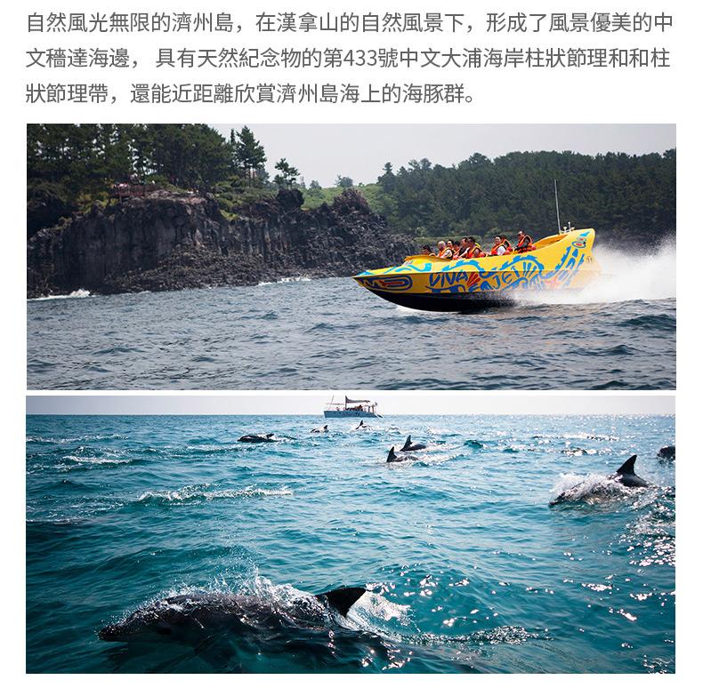 濟州島VIVA潛水快艇繁_02.jpg