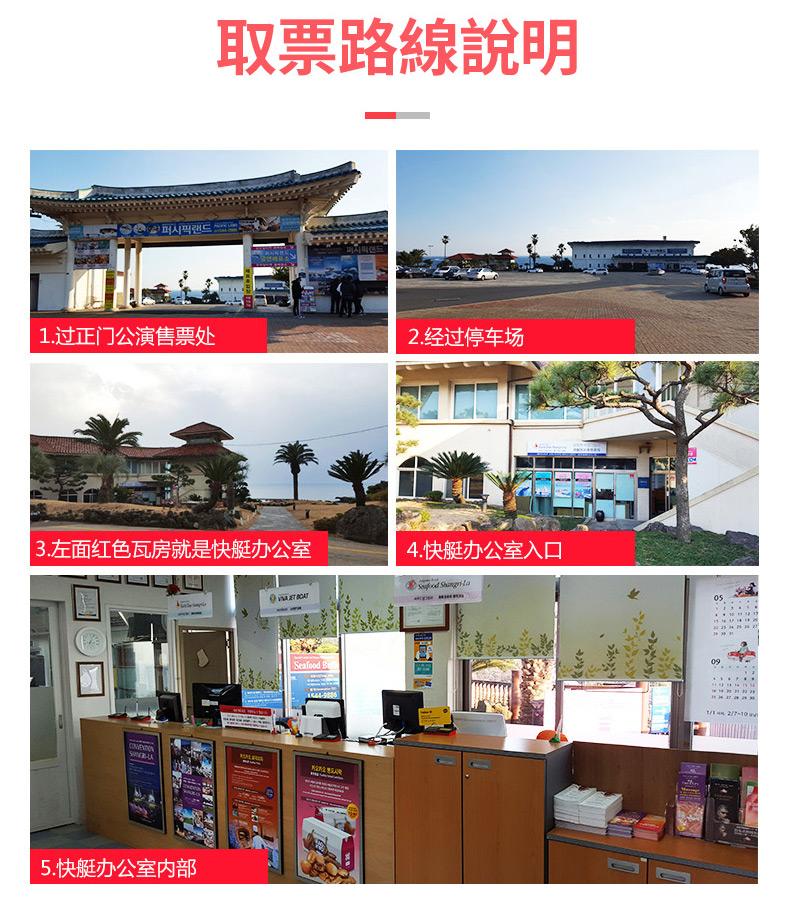 濟州島VIVA潛水快艇繁_08.jpg