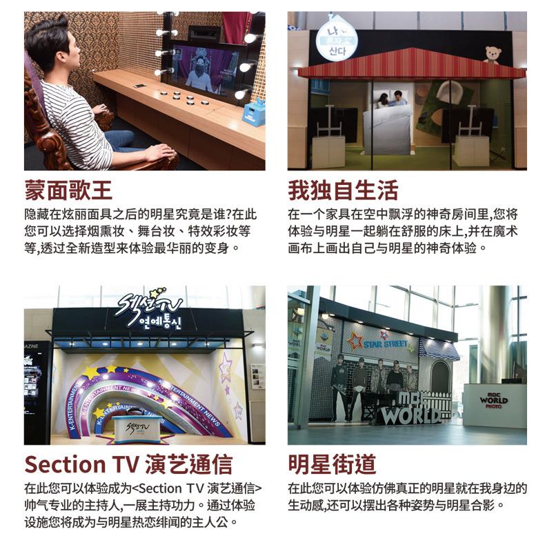 MBC-World电视主题公园_08.jpg