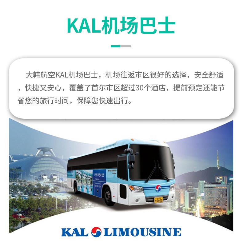 KAL机场巴士_01.jpg