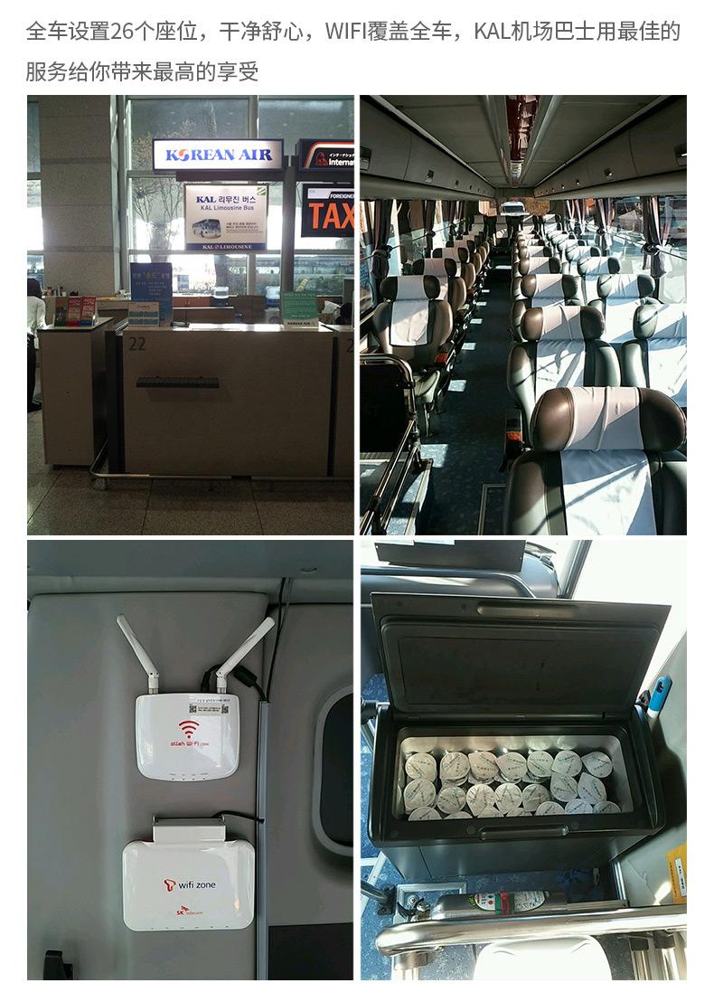 KAL机场巴士_05.jpg
