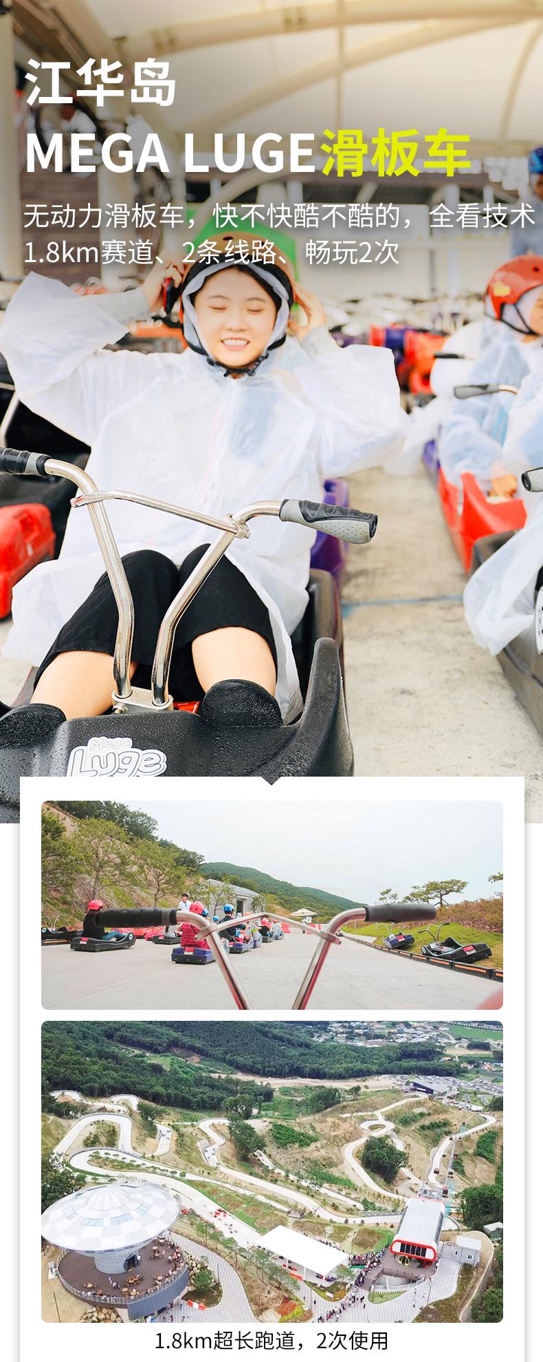 仁川一日游(江华岛)-详情页_08.jpg