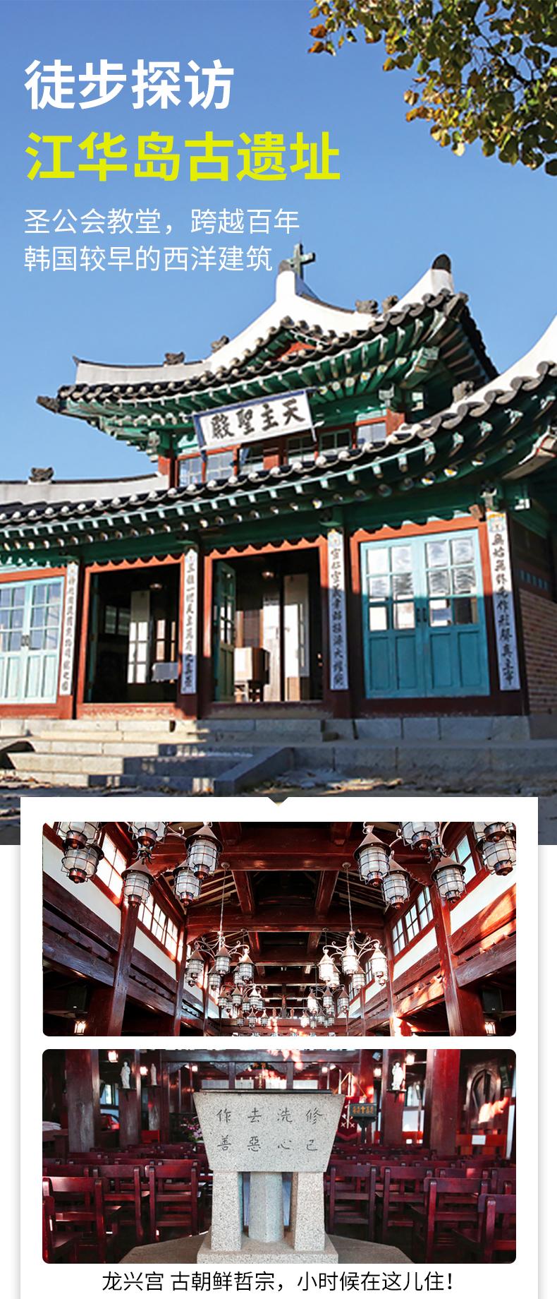仁川一日游(江华岛)-详情页_10.jpg