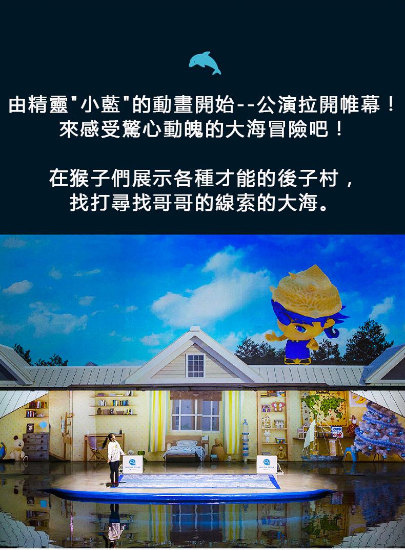 太平洋樂園動物表演詳情繁體_03.jpg