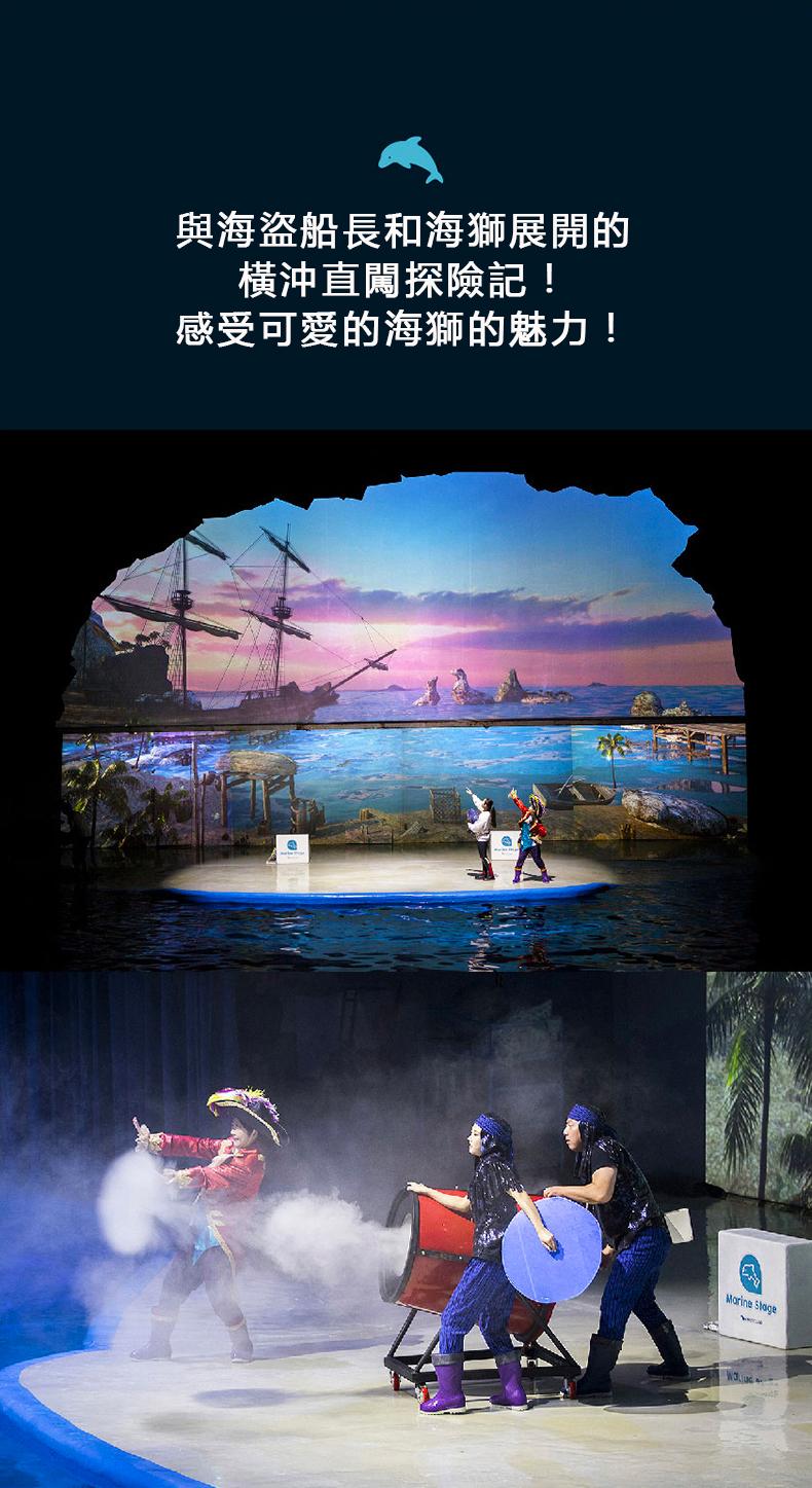 太平洋樂園動物表演詳情繁體_05.jpg