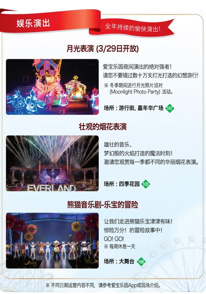 愛寶樂園-詳情頁繁體_15.jpg