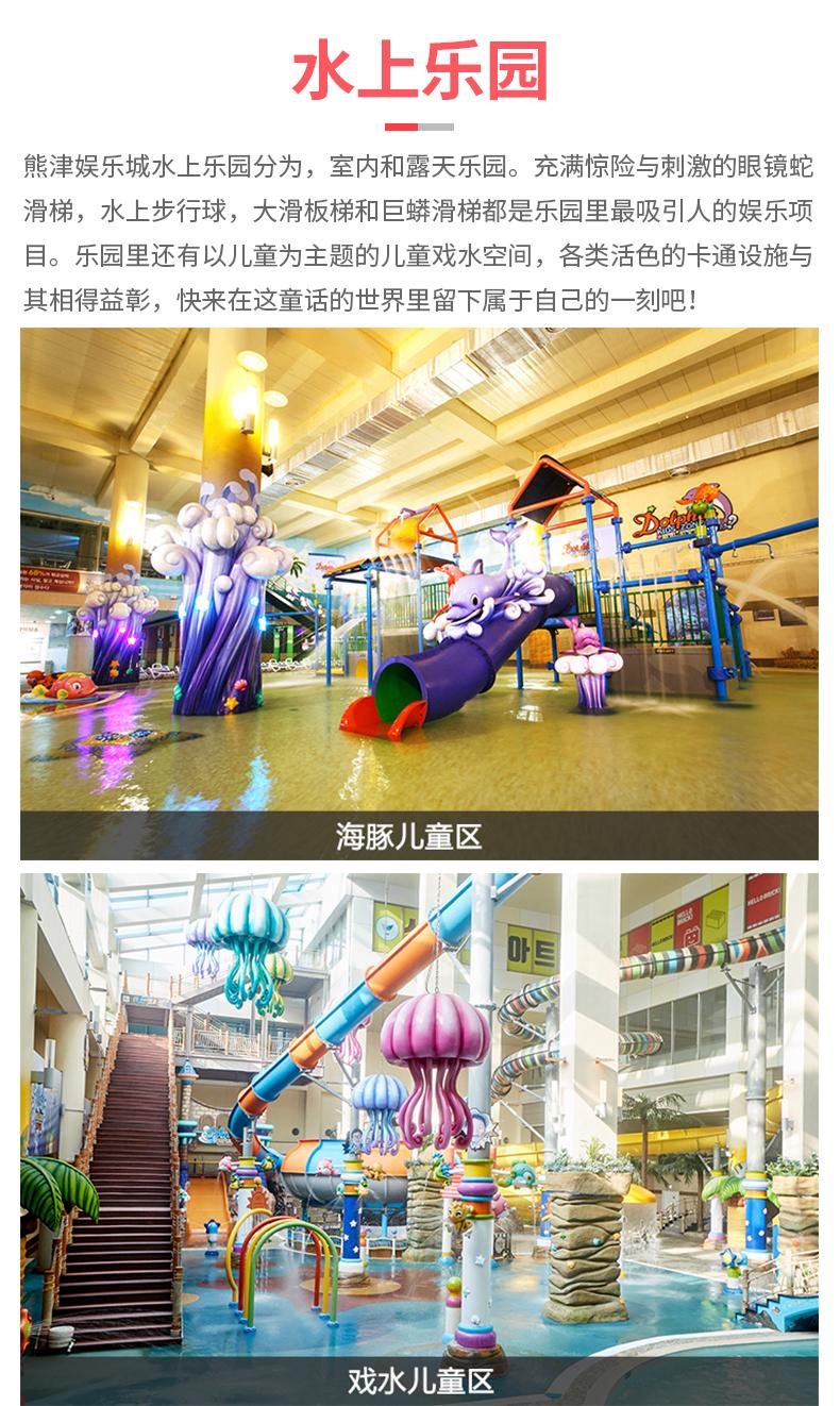 京畿道熊津蒲蕾乐园娱乐城-详情页_03.jpg