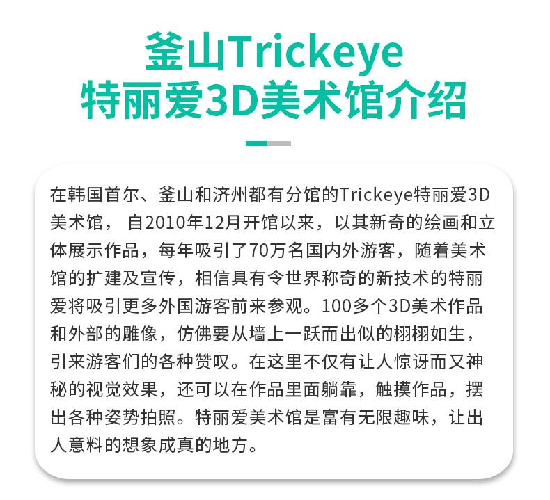 釜山Trickeye特丽爱3D美术馆_01.jpg