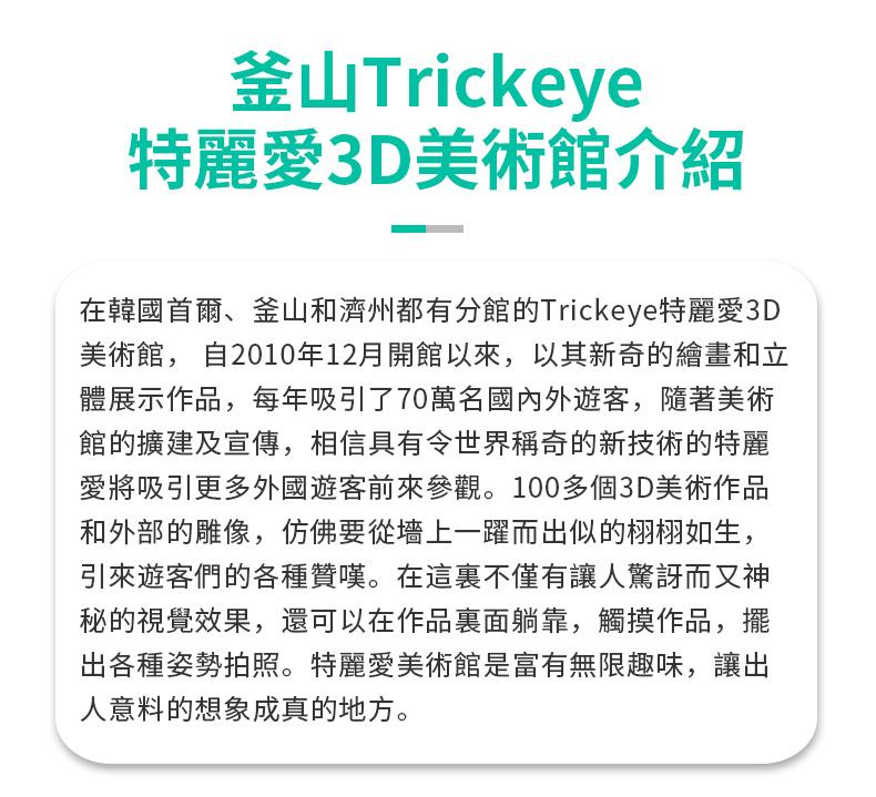 釜山Trickeye特麗愛3D美術館繁_01.jpg