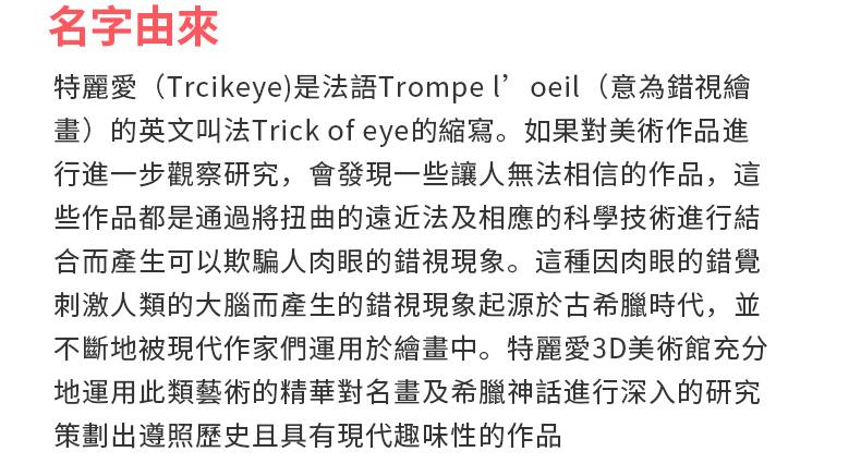 釜山Trickeye特麗愛3D美術館繁_02.jpg