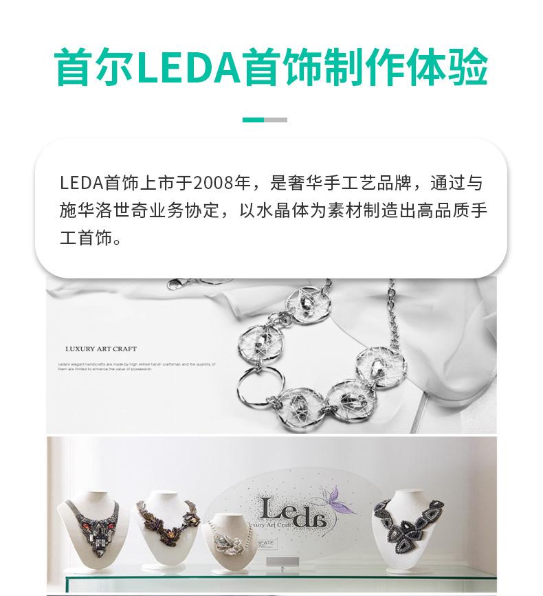 首尔LEDA首饰制作体验_01.jpg