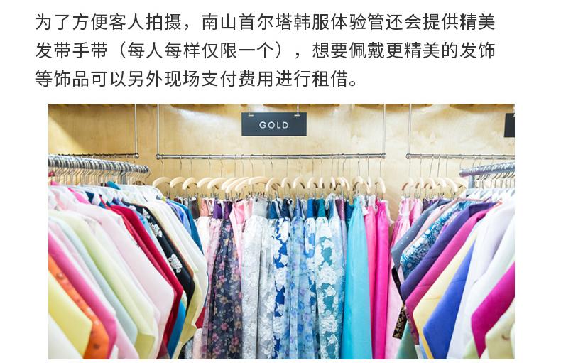 南山首尔塔韩服体验馆内容介绍_14.jpg