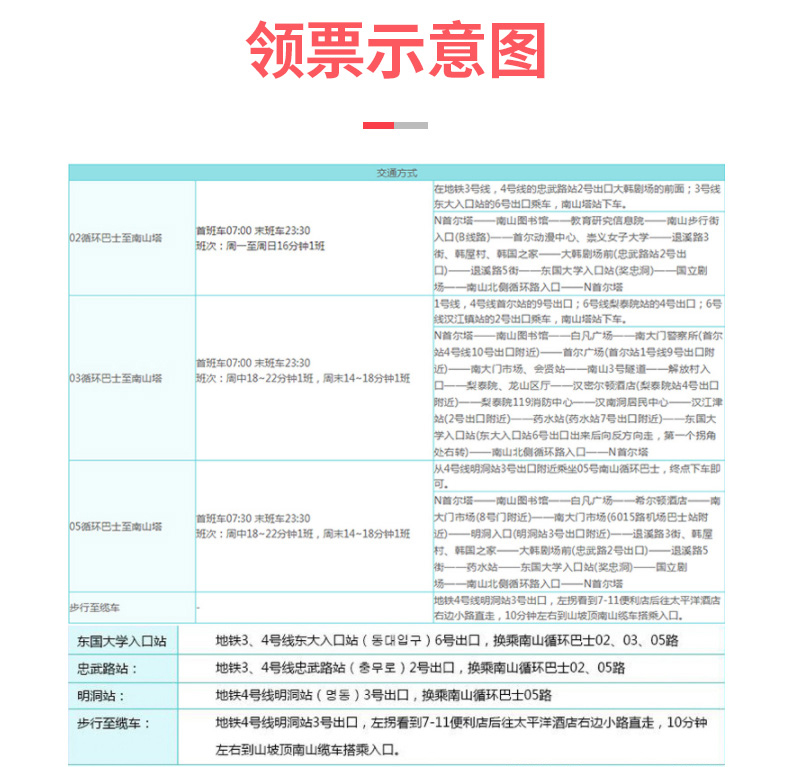南山首尔塔韩服体验馆内容介绍_20.jpg