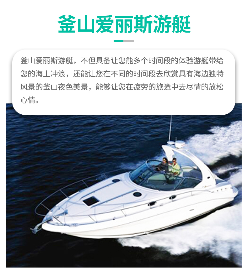 釜山爱丽斯游艇体验-详情页_01.jpg