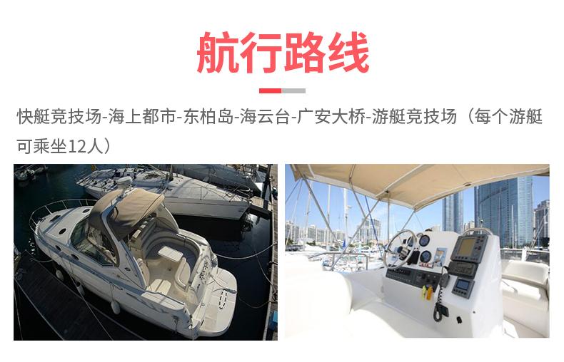 釜山爱丽斯游艇体验-详情页_05.jpg