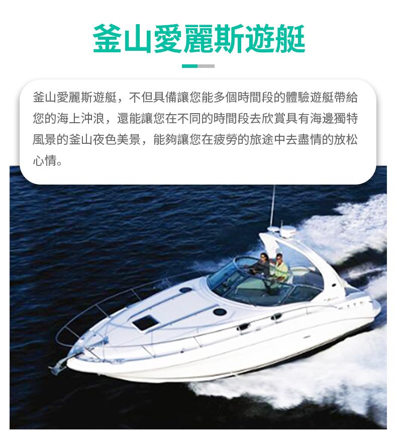 釜山愛麗斯遊艇體驗-詳情頁繁體_01.jpg