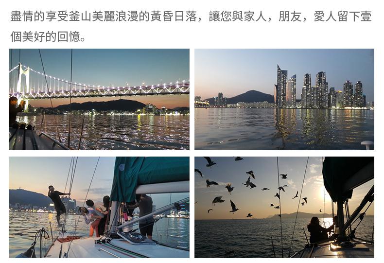 釜山愛麗斯遊艇體驗-詳情頁繁體_03.jpg