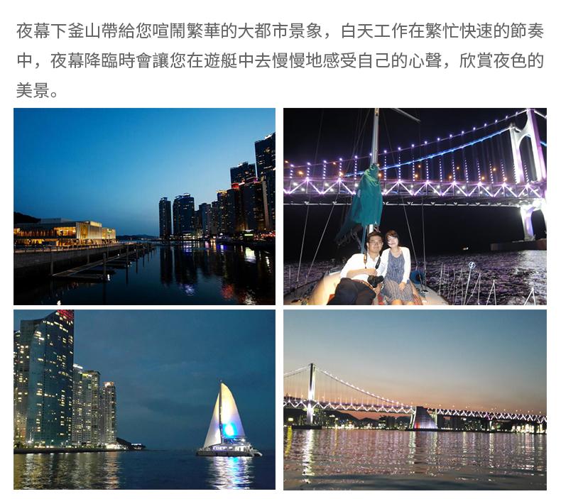 釜山愛麗斯遊艇體驗-詳情頁繁體_04.jpg
