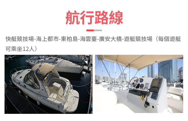 釜山愛麗斯遊艇體驗-詳情頁繁體_05.jpg