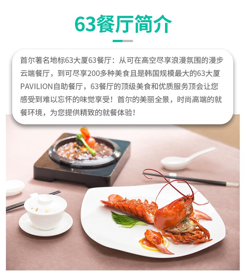 63大厦餐厅-详情页_01.jpg