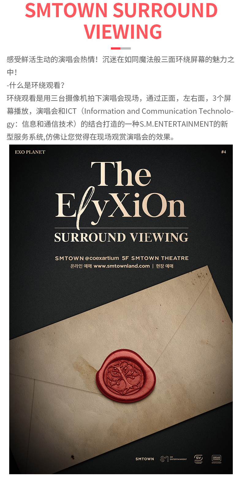 EXO全息演唱会_02.jpg