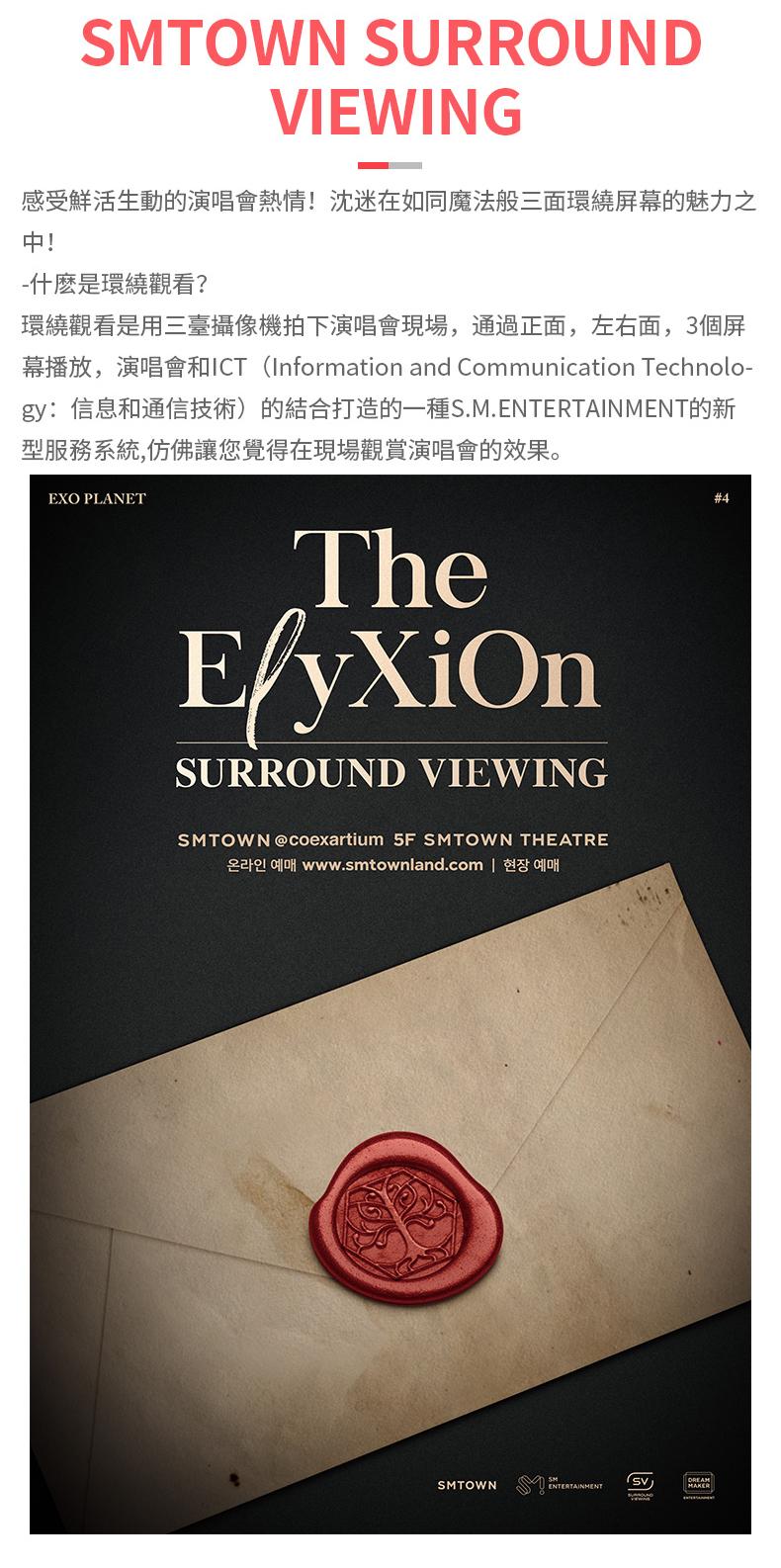 EXO全息演唱會繁_02.jpg