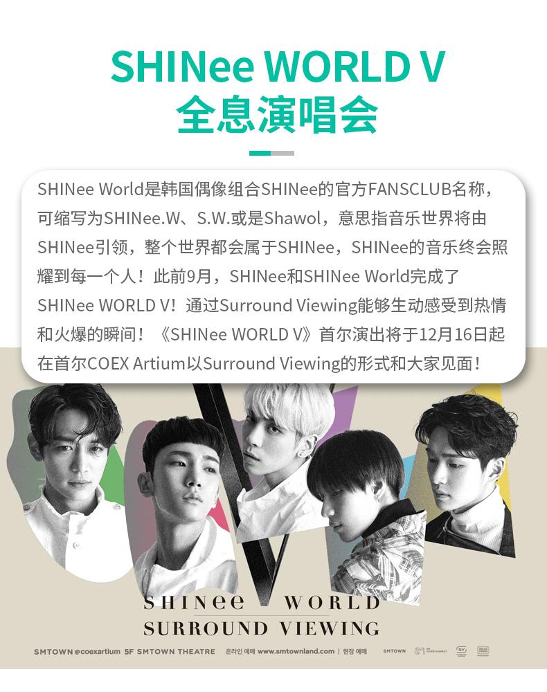SHINee-全息演唱会_01.jpg