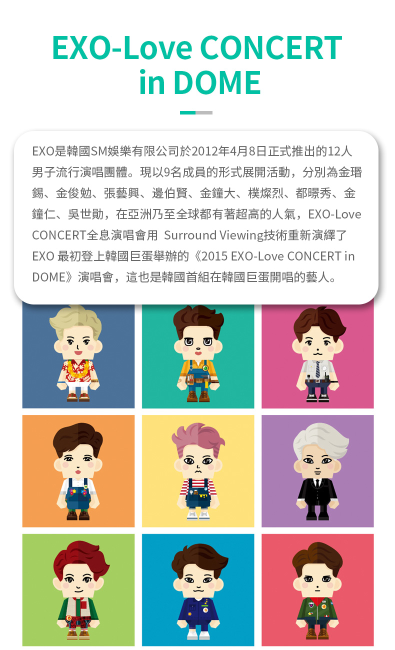 EXOlove繁_01.jpg