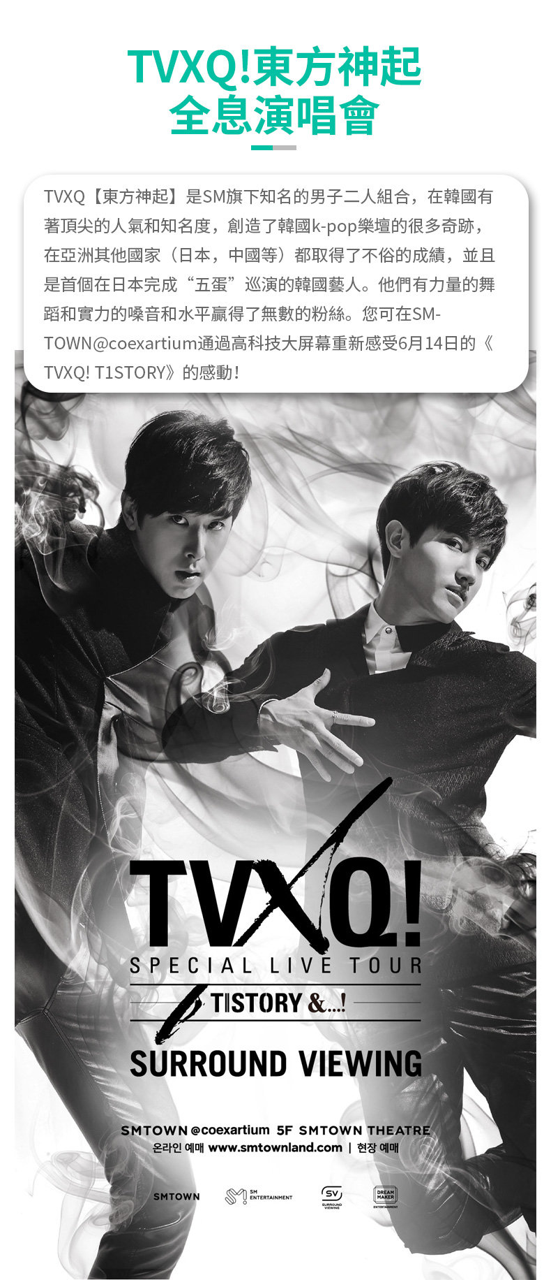 TVXQ!東方神起繁_01.jpg