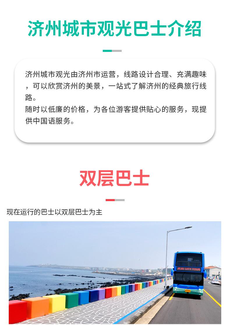 济州城市观光巴士介绍_01.jpg
