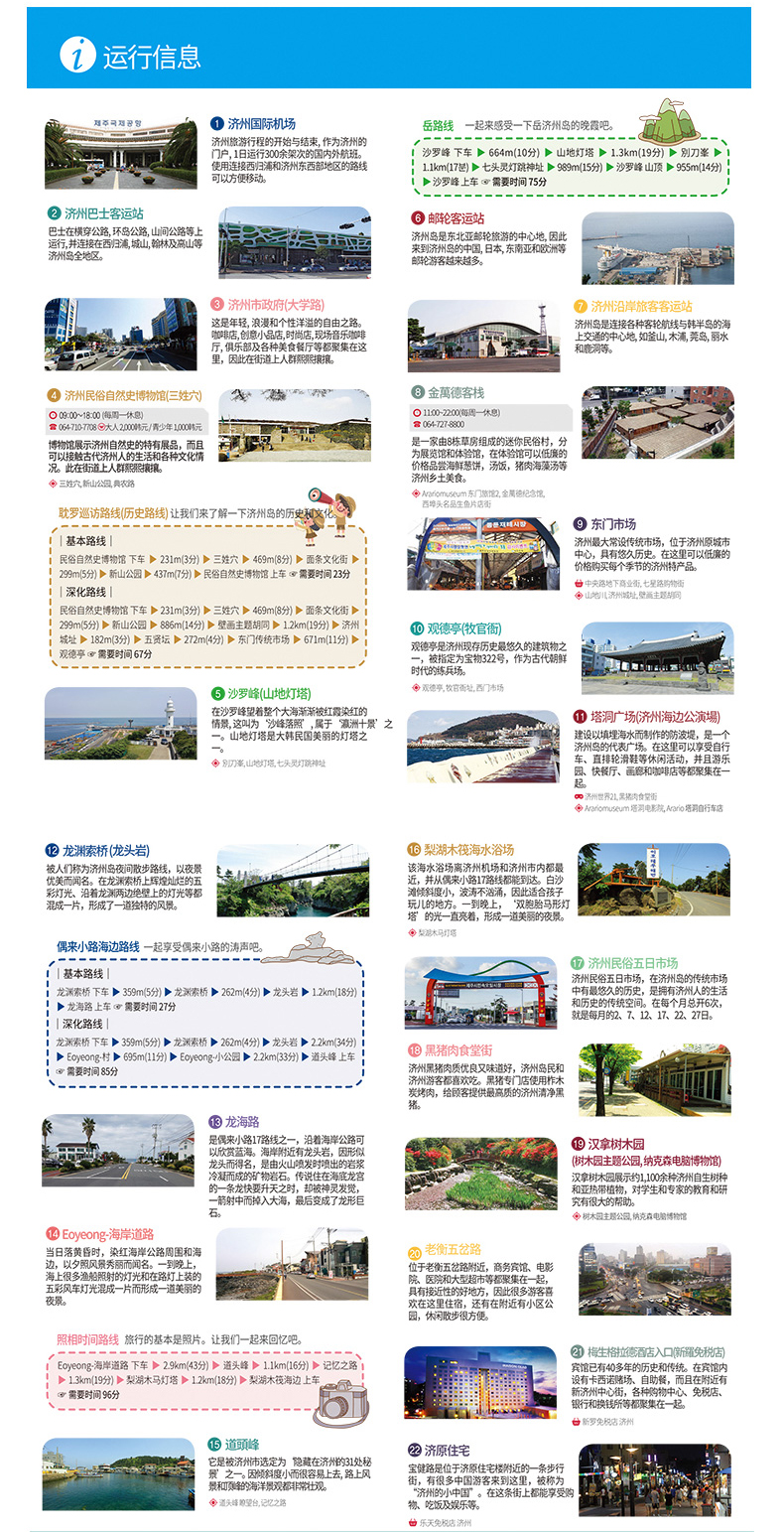 济州城市观光巴士介绍_06.jpg