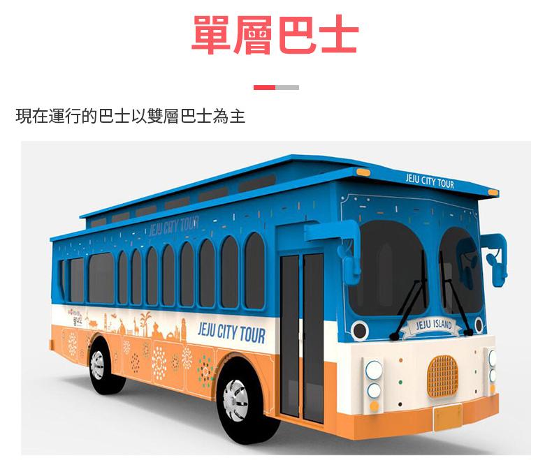 濟州城市觀光巴士介紹繁_03.jpg