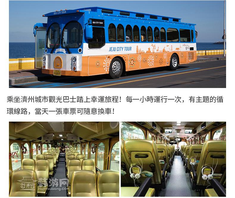 濟州城市觀光巴士介紹繁_04.jpg