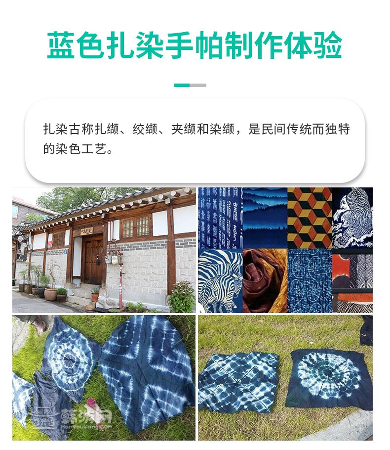 蓝色扎染手帕制作体验_01.jpg