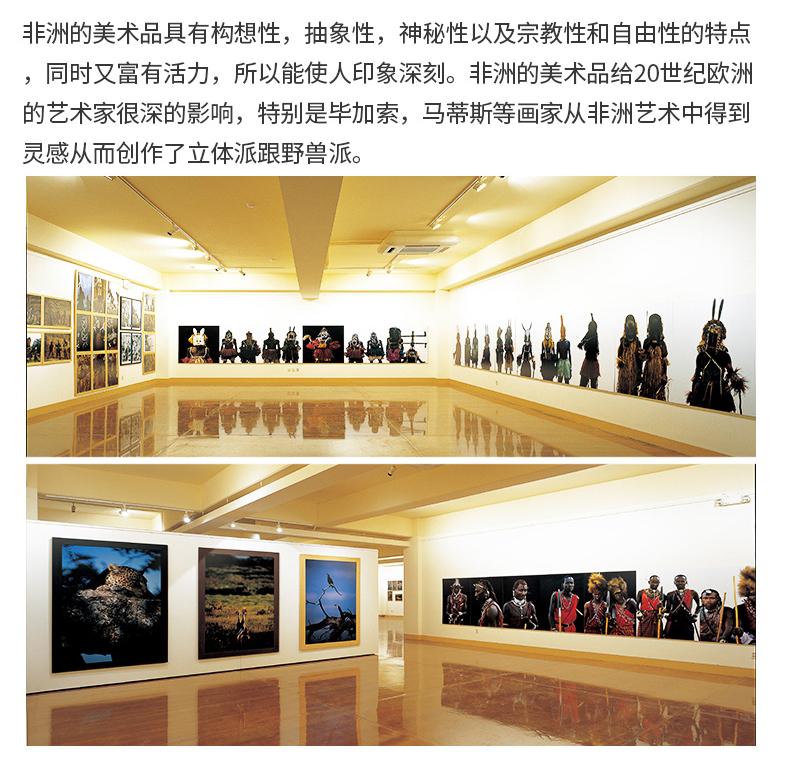 济州岛非洲博物馆1_03.jpg