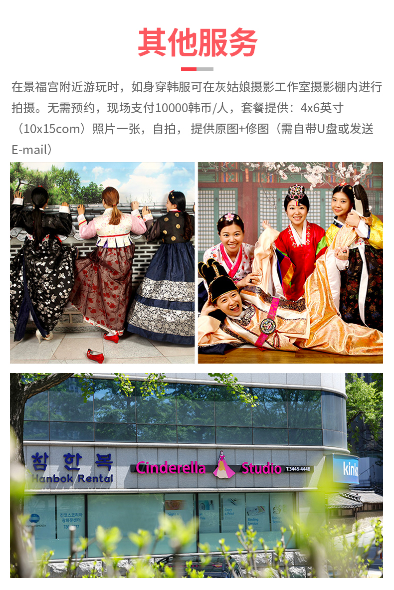 景福宫灰姑娘摄影工作室-详情页_11.jpg
