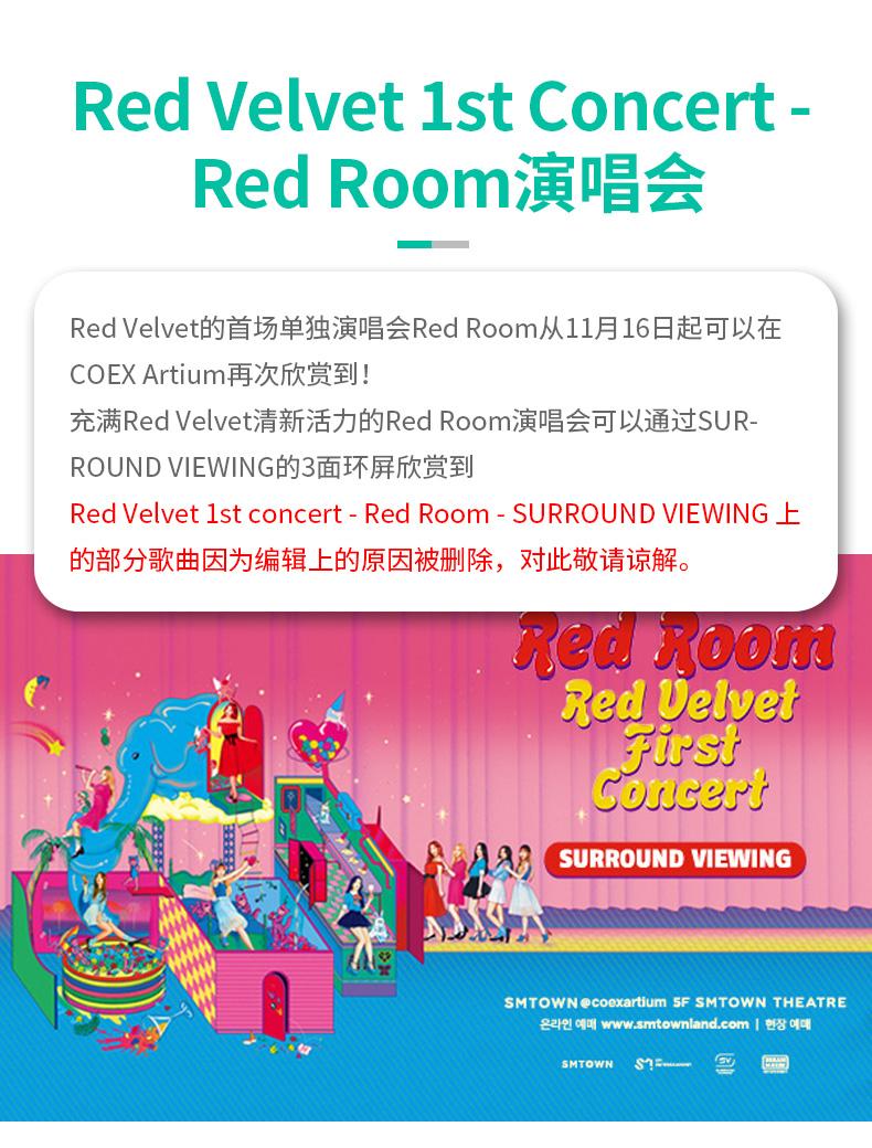 Red-Room演唱会_01.jpg